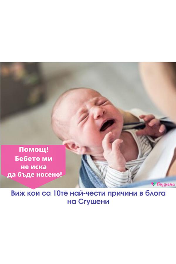 раница за бебе