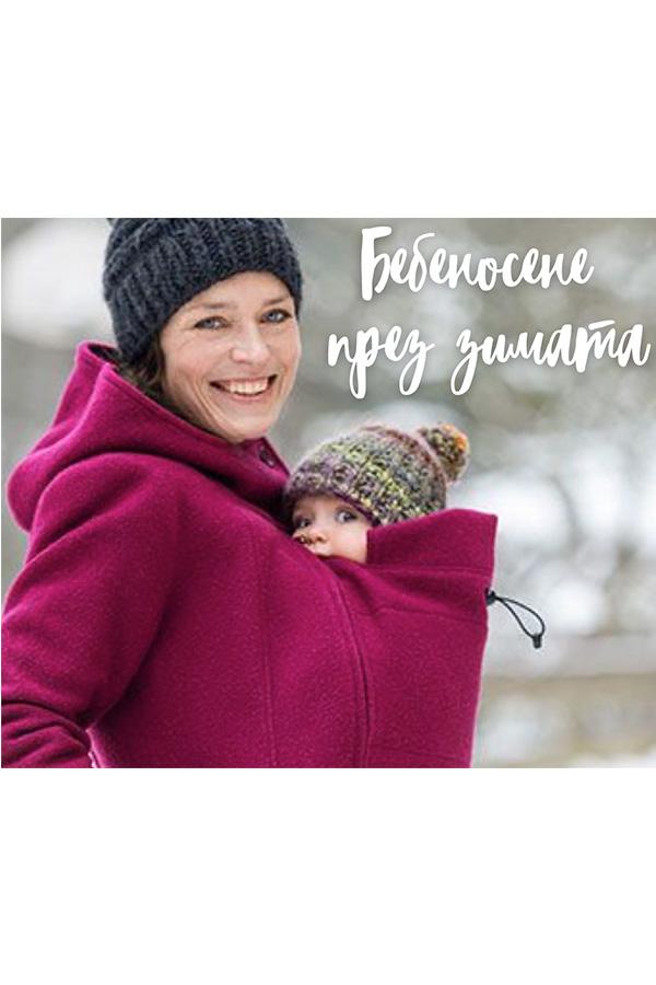 Бебеносене през зимата